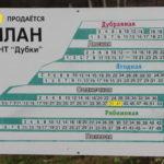 ул. Рябиновая 41